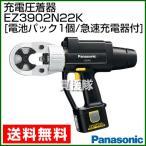 パナソニック 充電式 圧着器 12V EZ3902N22K (電池パック1個+急速充電器付)