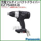 Panasonic 14.4V 充電マルチインパクトドライバー EZ7548X-B 黒 本体のみ バッテリ・充電器別売り
