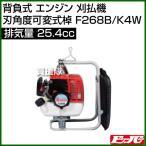 ビーバー 背負式 エンジン 刈払機 (刃角度可変式棹) F268B/K4W [25.4cc]