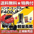 耕運機 Honda F402J パンチ・エックス