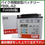 FIAMM バイク用開放型(液別) バッテリー FB9L-A2