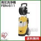 高圧洗浄機 FBN-611