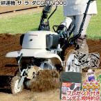 (法人限定)耕運機 小型 家庭用 カバー エンジンオイル ガスボンベ6本 除草作業機付き ホンダ サラダCG FFV300 スパイラルローター400セット