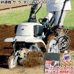 (法人限定)耕運機 家庭用 カバー エンジンオイル ガスボンベ6本 ニューM型ヒッチ付 ホンダ サラダCG FFV300