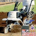 (法人限定)耕運機 カバー エンジンオイル ガスボンベ6本 パープル培土器 ニューM型ヒッチ付 ホンダ サラダCG FFV300