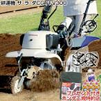 (法人限定)耕運機 カバー エンジンオイル ガスボンベ6本 パープル培土器 ニューM型ヒッチ スパイラルローター400付 ホンダ サラダCG FFV300