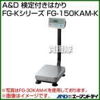 A and D 検定付きはかり FG-Kシリーズ FG-150KAM-K