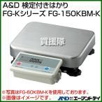 A and D 検定付きはかり FG-Kシリーズ FG-150KBM-K