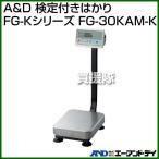 A and D 検定付きはかり FG-Kシリーズ FG-30KAM-K
