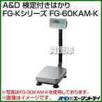 A and D 検定付きはかり FG-Kシリーズ FG-60KAM-K