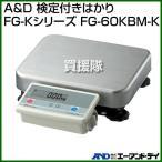 A and D 検定付きはかり FG-Kシリーズ FG-60KBM-K