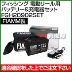 FIAMM フィッシング 電動リール用 バッテリー and 充電器セット FGH20902SET