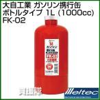 大自工業 ガソリン携行缶 1L (1000cc) FK-02