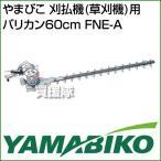 草刈り機 やまびこ 刈払機 草刈機 用 バリカン 40cm FNE-A