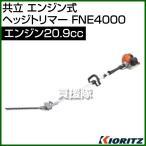 共立 エンジン式 ヘッジトリマー FNE4000 [20.9cc]