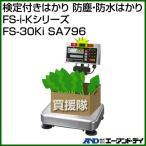 A and D 検定付きはかり 防塵・防水はかり FS-i-Kシリーズ FS-30Ki SA796