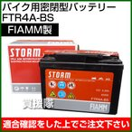 FIAMM バイク用密閉型(液別) バッテリー FTR4A-BS