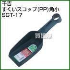 千吉・スクイスコップ(PP)角小・SGT-17