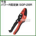 千吉・パワーR剪定鋏・SGP-28R