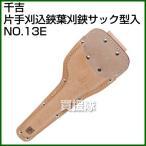 千吉・片手刈込鋏葉刈鋏サック型入・NO.13E