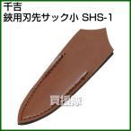 千吉・鋏用刃先サック小・SHS-1