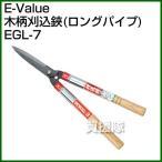 E-Value・木柄刈込鋏(ロングパイプ)・EGL-7