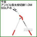 千吉・アンビル型太枝切鋏1.0M・SGLP-6