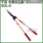 千吉・木柄刈込鋏180mmG付・SGL-2