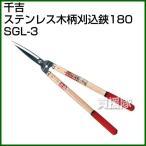 千吉・ステンレス木柄刈込鋏180・SGL-3