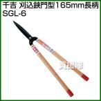 千吉・刈込鋏門型165mm長柄・SGL-6