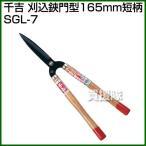 千吉・刈込鋏門型165mm短柄・SGL-7