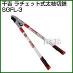 千吉・ラチェット式太枝切鋏・SGFL-3