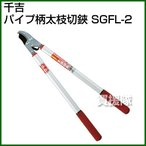 千吉・パイプ柄太枝切鋏・SGFL-2