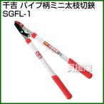 千吉・パイプ柄ミニ太枝切鋏・SGFL-1