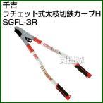 千吉・ラチェット式太枝切鋏カーブH・SGFL-3R