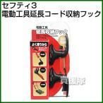 セフティ3・電動工具延長コード収納フック