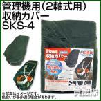セフティ3 管理機用収納カバー 2軸式用 SKS-4