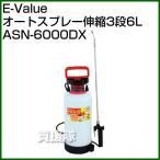 E-Value・オートスプレー伸縮3段6L・ASN-6000DX
