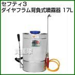 セフティ3・ダイヤフラム背負式噴霧器・17L