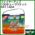 Fire up ファイヤーアップ 100キューブバケット 541142A 原産国:オランダ