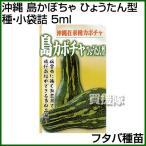 フタバ種苗 沖縄  島かぼちゃ (ひょうたん型) 種・小袋詰(5ml)