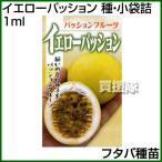 フタバ種苗 イエローパッション 種・小袋詰 1ml