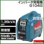 マキタ 発電機 インバータ 防音型 G140IS