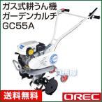 耕運機 ガス式 GC55A ガーデンカルチ