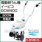 耕運機 電動 充電式 e-pico GCM400 オーレック
