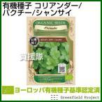 (メール便送料無料)グリーンフィールド コリアンダー / パクチー / シャンサイ 小袋 / 有機種子 A002