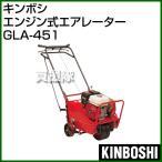 キンボシ エンジン式エアレーター GLA-451