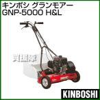 キンボシ エンジン式 芝刈り機 グランモアー GNP-5000
