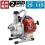 新ダイワ エンジンポンプ GP252 [25.6cc]