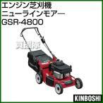 キンボシ エンジン芝刈機 ニューラインモア― GSR-4800